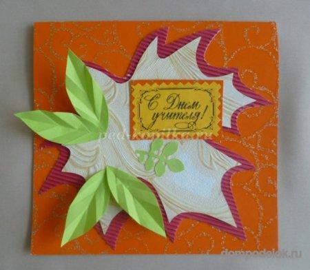 Сделать открытку на день учителя из цветной бумаги