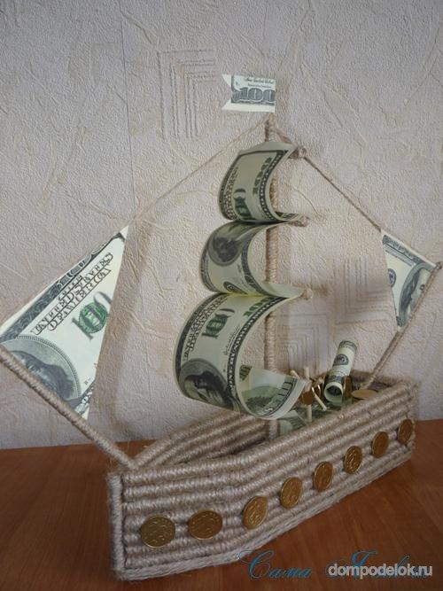 Денежный корабль своими руками